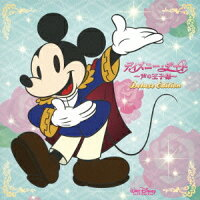 ディズニー・デート 〜声の王子様〜 Deluxe Edition
