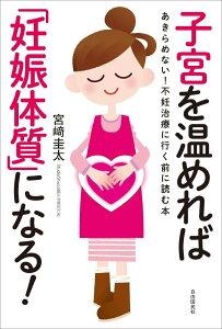 【楽天ブックスならいつでも送料無料】子宮を温めれば「妊娠体質」になる! [ 宮崎圭太 ]