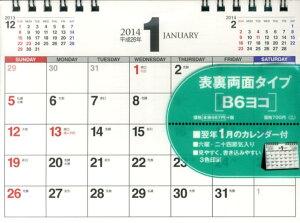 シンプル カレンダー 永岡書店