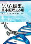 ゲノム編集の基本原理と応用 ZFN,TALEN,CRISPR-Cas9 [ 山本 卓 ]