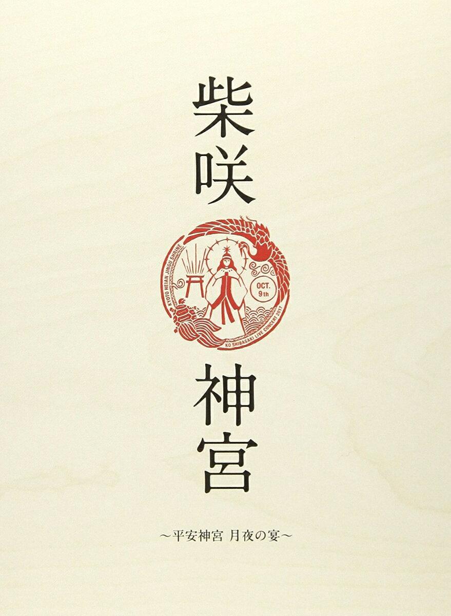 「柴咲 神宮」〜平安神宮〜月夜の宴〜【Blu-ray】