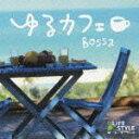 【送料無料】【予約・新作+もう1枚でポイント3倍】ゆるカフェ〜ボッサ [ (V.A.) ]