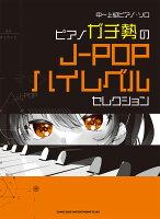 ピアノガチ勢のJ-POPハイレベルセレクション