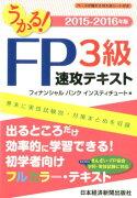 【ポイント5倍】【新刊】<br />うかる!FP3級速攻テキスト(2015-2016年版)