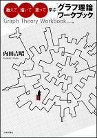 数えて描いて塗って学ぶ グラフ理論ワークブック