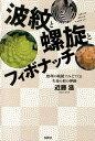 【送料無料】波紋と螺旋とフィボナッチ [ 近藤滋 ]