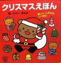 クリスマスえほん 楽しいしかけがいっぱい (とびだすえほん) [ わらべきみか ]