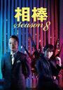 相棒 season 8 DVD-BOX 2 [ 水谷豊 ]