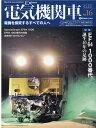 電気機関車EX(Vol.16(2020 Sum) 電機を探究するすべての人へ 特集:EF64 1000番代誕生40年の足跡 (イカロスMOOK j train特別編集)