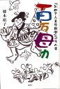百万母力 『お母さん業界新聞』コラム集 [ 藤本裕子 ]