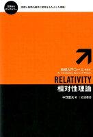 相対性理論新装版