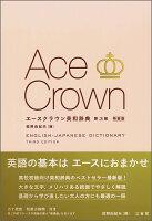 エースクラウン英和辞典 第3版 特装版