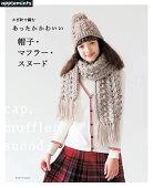 かぎ針で編むあったかかわいい帽子・マフラー・スヌード