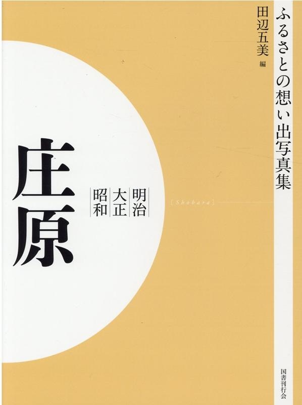 ふるさとの思い出写真集 明治・大正・昭和 庄原 オンデマンド版