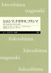 【送料無料】ヒロシマ、ナガサキ、フクシマ [ 田口ランディ ]