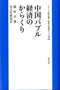 【送料無料】中国バブル経済のからくり [ 藤村幸義 ]