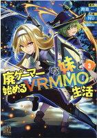 廃ゲーマーな妹と始めるVRMMO生活(3)