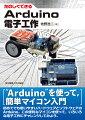 Arduino電子工作
