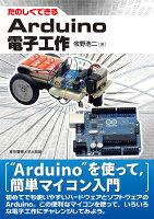 Arduino電子工作の詳細を見る