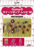 【バーゲン本】Gomaのスイーツポップ・レシピ18