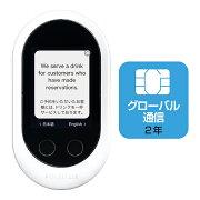 【ポイント10倍】POCKETALK(ポケトーク)携帯型通訳機 グローバル通信(2年)付き ホワイト W1PGW