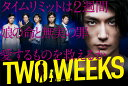 TWO WEEKS DVD-BOX [ 三浦春馬 ] - 楽天ブックス