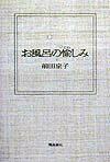 【送料無料】お風呂の愉しみ [ 前田京子(1962-) ]