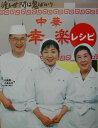 中華「幸楽」レシピ
