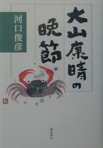 【送料無料】大山康晴の晩節
