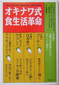 【楽天ブックスならいつでも送料無料】オキナワ式食生活革命 [ ブラッドリ-・J.ウィルコックス ]