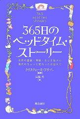 【送料無料】365日のベッドタイム・スト-リ- [ クリスティ-ヌ・アリソン ]