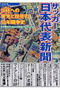 サッカー日本代表新聞