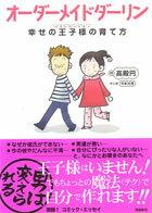 【送料無料】オーダーメイドダーリン