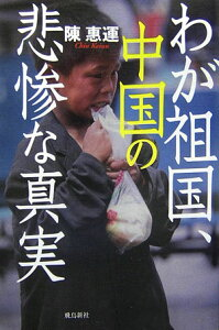 【送料無料】わが祖国、中国の悲惨な真実