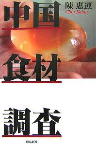 【送料無料】中国食材調査
