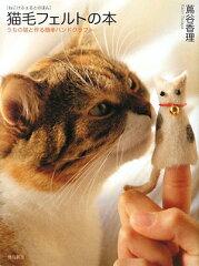 【送料無料】猫毛フェルトの本 [ 蔦谷香理 ]
