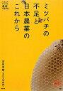 ミツバチの不足と日本農業のこれから
