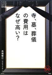 【送料無料】寺、墓、葬儀の費用はなぜ高い?