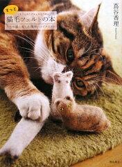 【送料無料】もっと猫毛フェルトの本