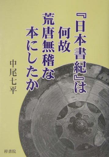 「『日本書紀』は何故荒唐無稽な本にしたか」の表紙