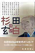 【送料無料】杉田玄白探訪