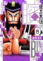 ビン〜孫子異伝〜(8)