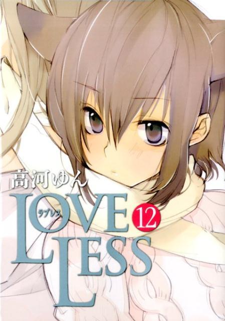 LOVELESS(12)画像