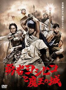 勇者ヨシヒコと魔王の城 DVD-BOX(5枚組)【初回限定生産版】