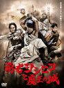 【送料無料】勇者ヨシヒコと魔王の城 DVD-BOX [ 山田孝之 ]