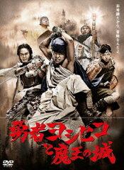 【送料無料】勇者ヨシヒコと魔王の城 DVD-BOX(5枚組)【初回限定生産版】