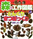 【送料無料】森の工作図鑑(vol.1)