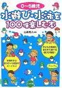 【送料無料】水遊び・水泳を100倍楽しむ本