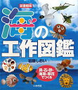 【送料無料】海の工作図鑑図書館版