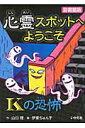 【送料無料】心霊スポットへようこそ(Kの恐怖)図書館版